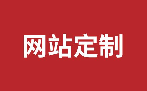 坪山营销型网站建设品牌